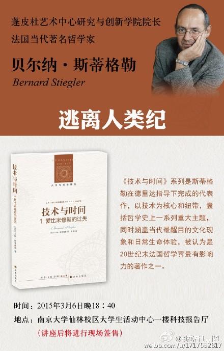 Bernard Stiegler at Nanjing University (06 March, 2015)