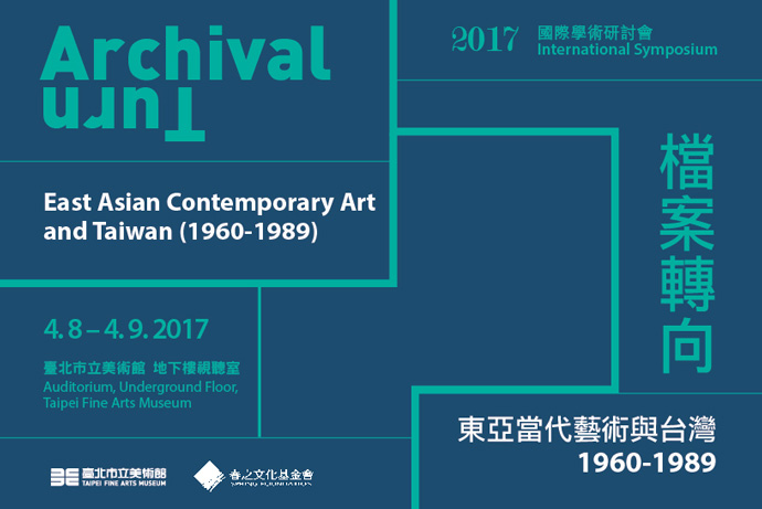 """International Symposium : """"Archival Turn: East Asian Contemporary Art and Taiwan (1960-1989)"""""""
