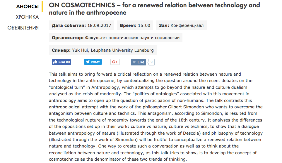 ON COSMOTECHNICS – for a renewed relation between technology and nature in the anthropocene