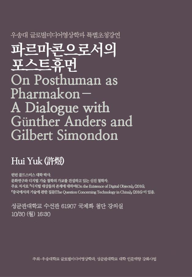 Event: On Posthuman as Pharmakon-A Dialogue with Günther Anders and Gilbert Simondon