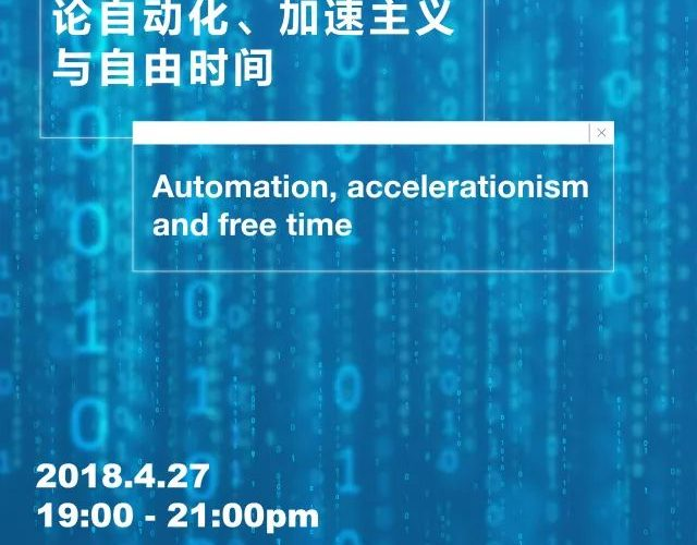 Event: Automation, Accelerationism and Free Time